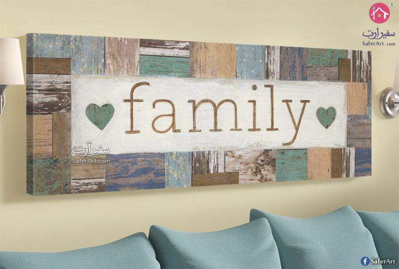 لوحات العائلة