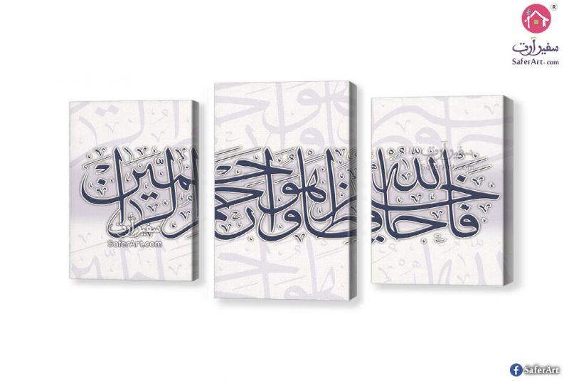 لوحات آيات قرآنية