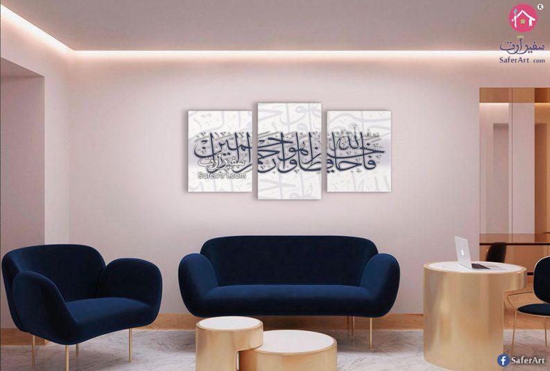 تابلوه مودرن آية قرآنية