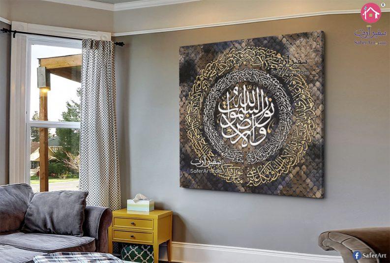 لوحة آيات قرآنية
