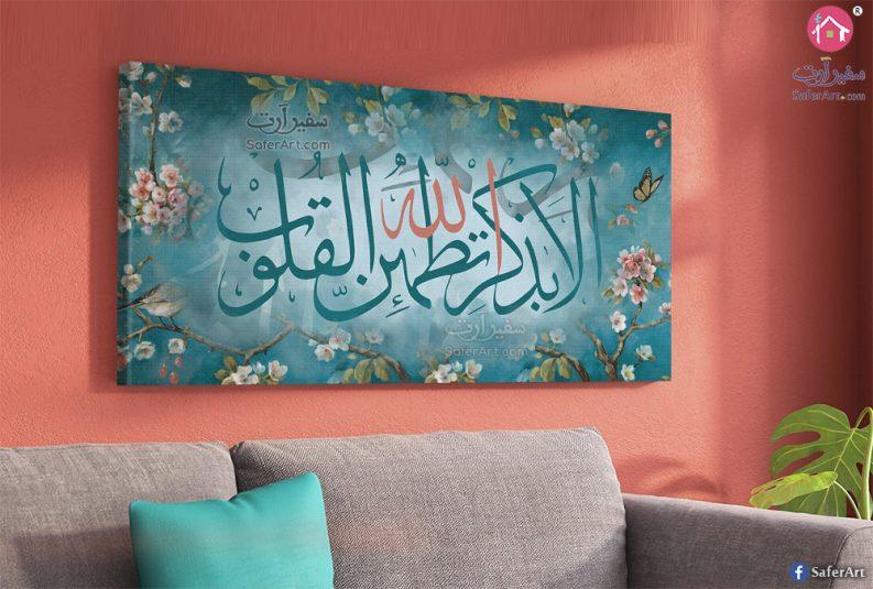 لوحات قرآنية