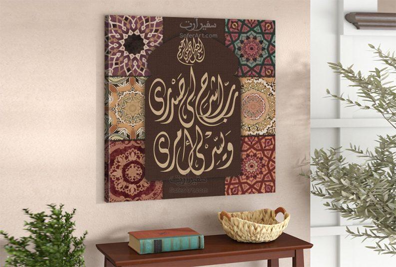 تابلوهات اسلامي