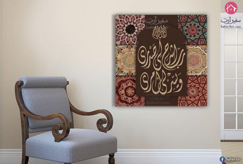 لوحات اسلامية
