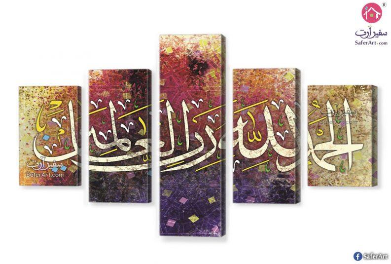 لوحة إسلامي
