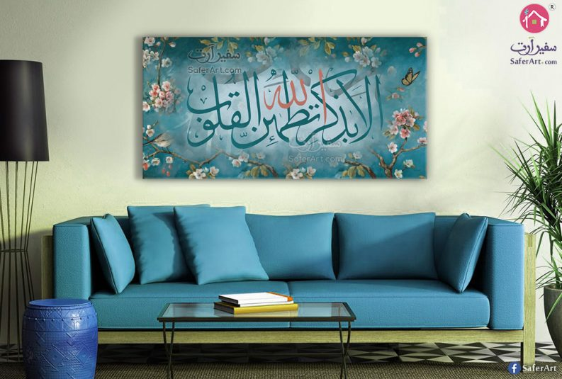 تابلوهات آيات قرآنية
