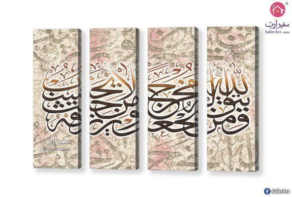لوحة فنية آيات قرآنية