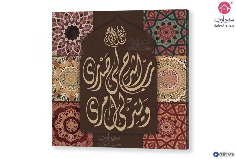 تابلوهات مودرن اسلامي