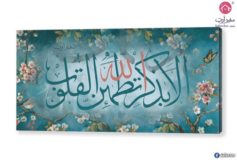 تبلوهات مودرن قرآن