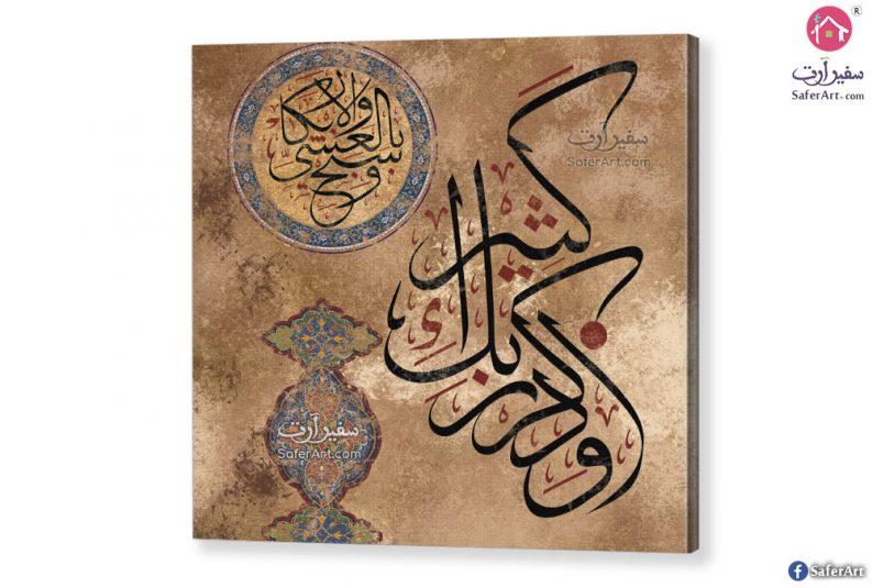 تابلوه مودرن اسلامي