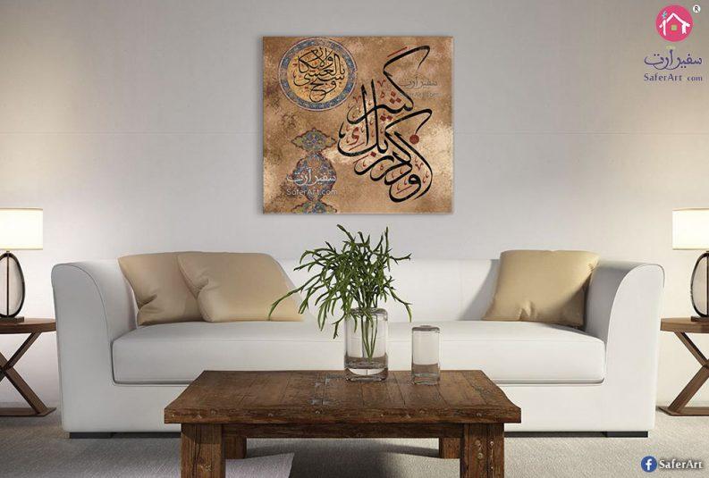 لوحات ايات قرآنية