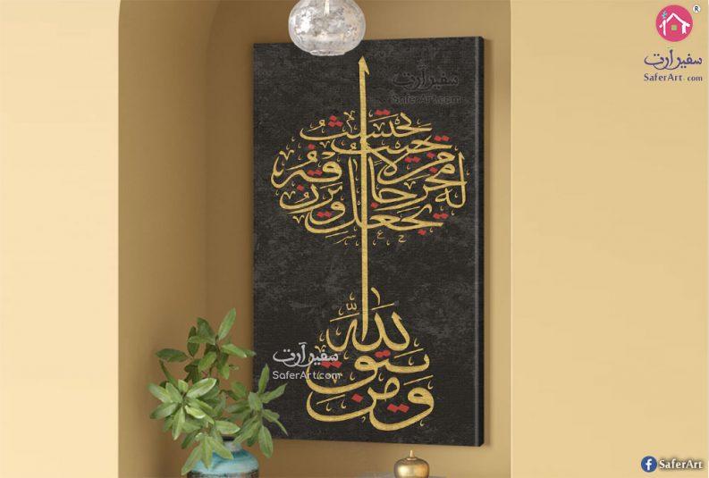 لوحات مودرن قرآن