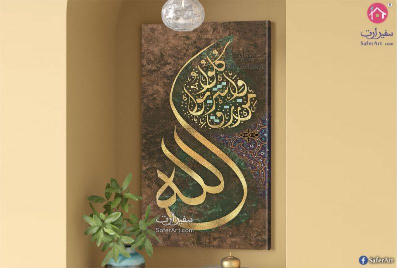 لوحات حوائط إسلامي