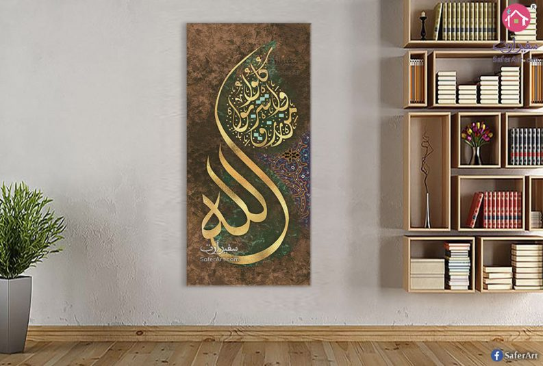 ديكور حوائط اسلامي