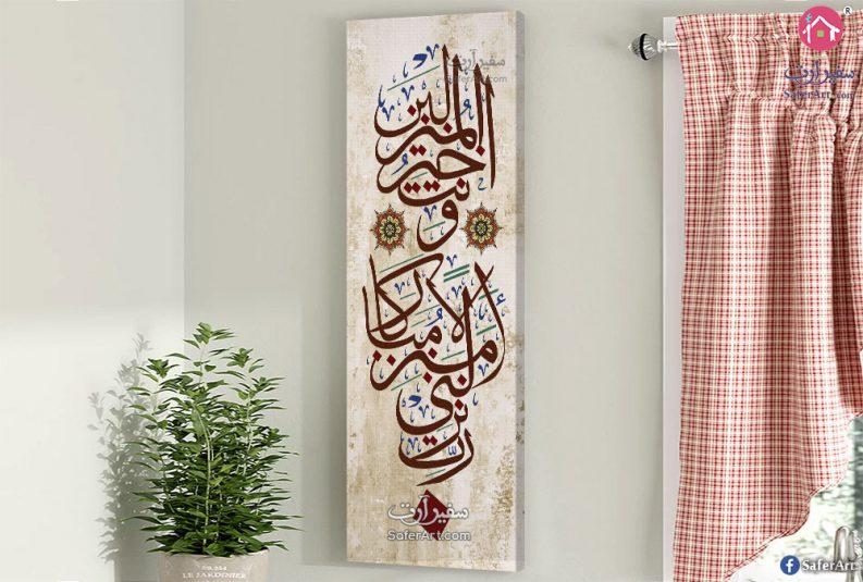 لوحات مودرن اسلامي